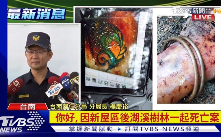 ĐàiLoan: Cảnhsát thông báokhẩn cần tìmdanh tính người Việt gặpnạn thươngtâm